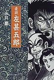 豪談左甚五郎 (永井豪のサムライワールド (9))