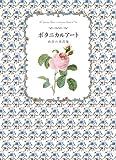ボタニカルアート-西洋の美花集-