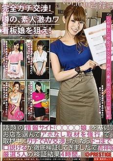 完全ガチ交渉! 噂の、素人激カワ看板娘を狙え! 16 [DVD]