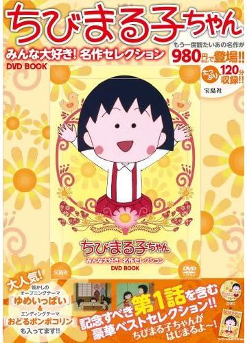 ちびまる子ちゃん DVD BOOK