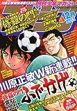 月刊 少年マガジン 2010年 12月号 [雑誌]