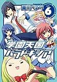 学園天国パラドキシア 6巻 (IDコミックス REXコミックス)