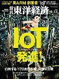 週刊東洋経済 2016年9/17号 [雑誌]