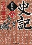 史記 武帝紀 6 (ハルキ文庫 き)