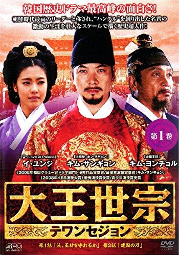 大王世宗 テワンセジョン Vol.1