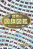 世界の国旗図鑑―歴史とともに進化する国旗