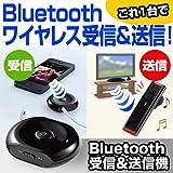 サンワダイレクト Bluetoothオーディオレシーバー&トランスミッター (受信・送信 両用) イヤホン3.5mm接続 400-BTAD001