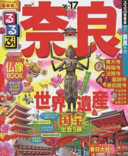 るるぶ奈良'16~'17 (国内シリーズ)