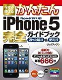 今すぐ使えるかんたん iPhone5完全ガイドブック 困った解決&便利技