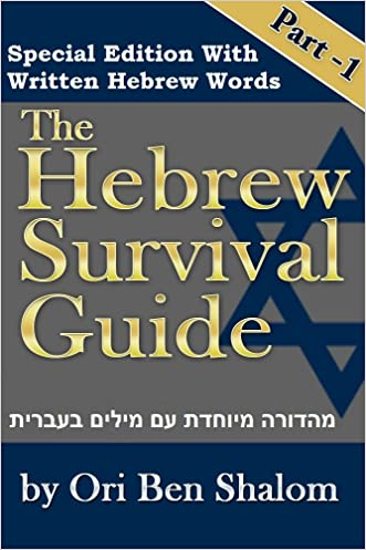 Hebrew Survival Guide-Part 1 With Hebrew Written Words