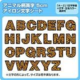 アイロンアニマル柄ワッペン(アルファベット5cm) ※A~Zまで1文字単位でお申込み頂けます ヒョウ柄