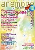anemone (���ͥ��) 2011ǯ 10��� [����]