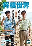 将棋世界 2014年 12月号 [雑誌]