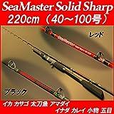 15'New グラス無垢ライトゲームロッド SeaMaster Solid Sharp/シーマスター ソリッドシャープ 80-220 (220107) (レッド)