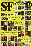 SFマガジン2011年09月号