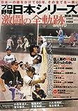 プロ野球日本シリーズ1950~2008―激闘の全軌跡 (B・B MOOK 637 スポーツシリーズ NO. 509)
