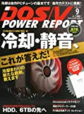 DOS/V POWER REPORT 2014年9月号
