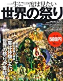 一生に一度は見たい世界の祭り (TJMOOK)