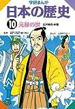 日本の歴史10 元禄の世