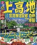 るるぶ上高地 奥飛騨温泉郷 白骨 乗鞍'09 (るるぶ情報版 中部 25)