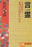 言霊―なぜ日本に、本当の自由がないのか (ノン・ポシェット)