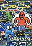 GAMESIDE(ゲームサイド) 2010年 02月号 [雑誌]
