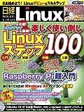 日経 Linux (リナックス) 2014年 04月号