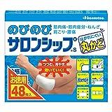 【第3類医薬品】のびのびサロンシップS 48枚