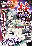 妖 - もののけ事件簿 - (マンサンコミックス)