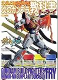 ガンダムビルドファイターズ 炎のガンプラ教科書トライ (ホビージャパンMOOK 635)