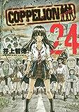 COPPELION(24) (ヤングマガジンコミックス)