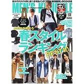 MEN'S KNUCKLE (メンズナックル) 2013年 06月号 [雑誌]