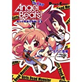 Angel Beats! The 4コマ(2) 僕らの戦線行進曲♪<Angel Beats! The 4コマ> (電撃コミックスEX)