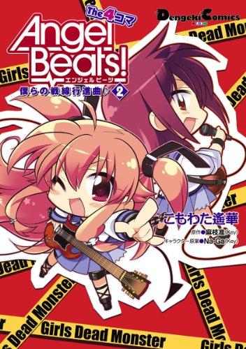 Angel Beats! The 4コマ(2) 僕らの戦線行進曲♪ (電撃コミックスEX)
