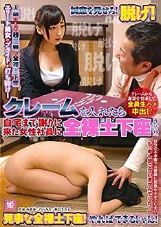 クレームを入れたら自宅まで謝りに来た女性社員に全裸土下座させた [DVD]