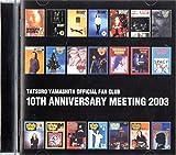 山下達郎 ファンクラブ限定 10TH ANNIVERSARY MEETING 2003