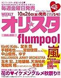 オリ☆スタ 2012年 11/5号 [雑誌]