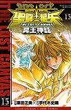 聖闘士星矢THE LOST CANVAS冥王神話 15 (少年チャンピオン?コミックス)