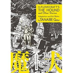 魔犬 ラヴクラフト傑作集 (ビームコミックス) [Kindle版]