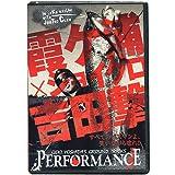 【DVD】地球丸 吉田撃/パフォーマンス vol.1 霞ヶ浦×ジョイクロ