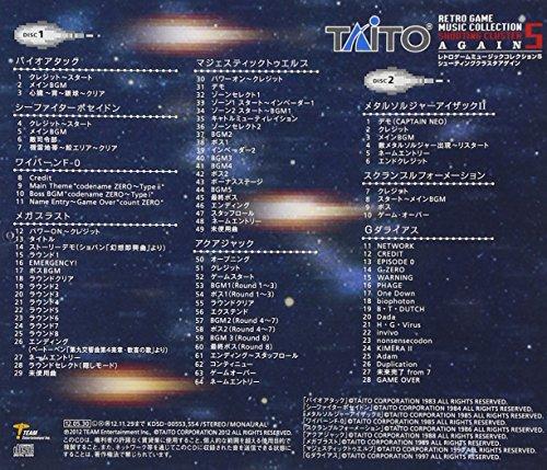 タイトー レトロゲームミュージック コレクション1 …