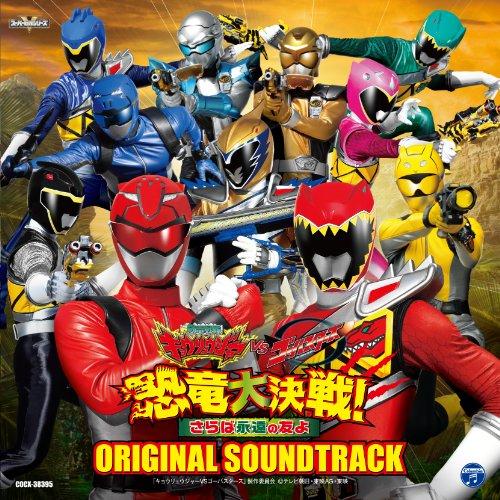 映画「獣電戦隊キョウリュウジャーVSゴーバスターズ 恐竜大決戦! さらば永遠の友よ」オリジナルサウンドトラック