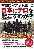 本当に「イスラム国」は日本にテロを起こすのか? 【世界危険地帯マップ付き】