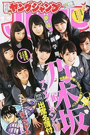 ヤングジャンプ 2015年 4/23 号 [雑誌]