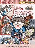 地震のサバイバル (かがくるBOOK―科学漫画サバイバルシリーズ)