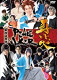 舞台 新撰組異聞 PEACE MAKER[DVD]
