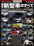 国産新型車のすべて 2009年 (2009) (モーターファン別冊 統括シリーズ vol. 10)