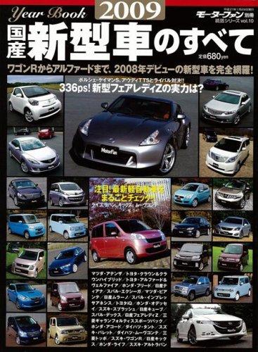 国産新型車のすべて 2009年