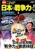 [図解]これが日本の戦争力だ!  北朝鮮、暴発!?そのとき、日本はどうなる?どうする!