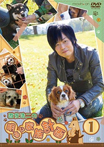 『遊佐浩二の明るい家族計画』Vol.1 (通常版) [DVD]